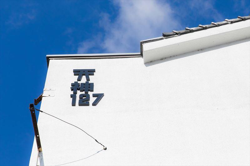 天神127の建物